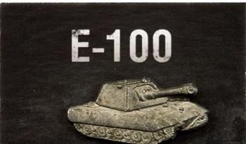 Значок Танк Е-100