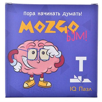 "MozgoБум: Головоломка ""Буква Т"""